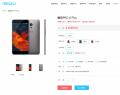 特惠300元 魅族PRO 6 Plus 购机还享十二期免息
