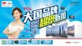 """大国品牌肆意放价 TCL""""818超级折扣""""伴你欢度盛夏"""