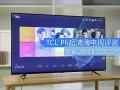 高颜值高智商 TCL P6超清薄电视评测