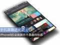 手机屏幕进化史:iPhone8的全面屏不会是最终形态