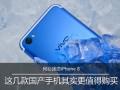 何必迷恋iPhone 8 这几款国产手机其实更值得购买