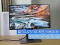 平民也能用的专业显示器!戴尔U2518DR显示器评测