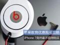 苹果教育优惠购买攻略:iPhone 7竟然最不值得购买