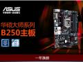 华硕B250M-Plus主板引领全能M-ATX装机热
