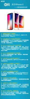 【读图】十问十答:关于iPhone X 你想知道的都在这里