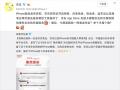 果粉往这看 京东商城将同步开启iPhone8、iPhoneX预售