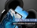 颜值高/性能强/自拍美 国庆/中秋哪些手机最受欢迎?