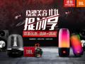 JBL年度双重优惠活动开启  提前引爆京东11.11