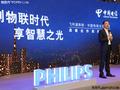 助力智慧城市建设 飞利浦照明与中国电信北京公司达成战略合作