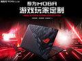 为MOBA玩家定制 ROG Strix S5AM魔霸版笔记本来袭