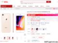 iPhone X坑惨了iPhone 8首发用户,京东只卖4566!
