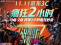 京东3C疯狂2小时剁手攻略大放送