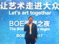 让艺术走进大众——2017京东方画屏之夜绽放江城