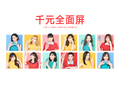 12月7日发布 小米公布红米5/5 Plus:千元全面屏!