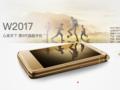 从W699到W2017 心系天下三星高端手机回顾