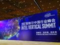 科技创新助力中国经济转型 2017英特尔中国行业峰会