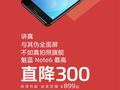 799元红米5新机刚发布,李楠感叹:魅蓝Note6降多了