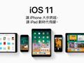 果粉看哭!iOS 11问题频发引不满,苹果高层神回应引热议!