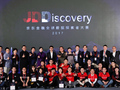 JDD大赛完美收官  优秀AI选手受邀加盟京东金融