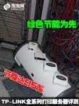 节能高达95% TP-LINK打印服务器评测