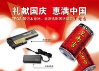 TPOS笔记本电池/电源适配器 国庆促销