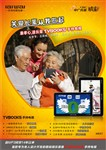 专为中老年人设计 爱华TVBOOKS显孝心