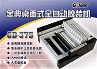 简单高品质金典-37S桌面式自动胶装机