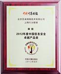 百卓荣获2012中国信息安全卓越产品奖