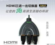 高清玩家必备HDMI 3X1切换器高清视界