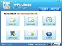 顶尖软件功能最全的数据恢复软件工具