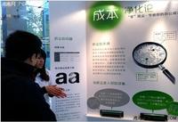 """""""零纸尘""""开启申城低碳办公体验组图"""