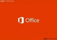 微软Office 2013倾情上市 年终大让利