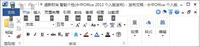 10大升级 永中Office2013个人版发布