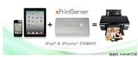 BYOD LANTRONIX xPrintServerTM无线打印