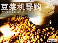冬季养生新主张 六款豆浆机全力推荐