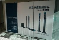 磁流体无线家庭影院 索尼N9150W体验