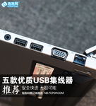 USB接口太少?五款优质USB集线器推荐