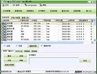 局域网远程监控管理用什么软件好?