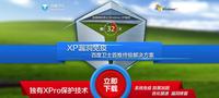 百度卫士首家推出XP维护 已免费服务16天