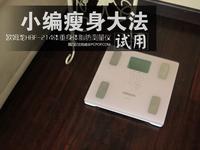 小编瘦身法 试欧姆龙体重身体脂肪测量仪