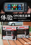 保障行车安全 ORO W410胎压监测试用