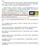 360手机杀毒作弊 被权威机构AV-C除名