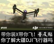 带你装X带你飞 你了解大疆DJI飞行器吗