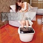 家电知识堂:足浴盆真的很容易漏电吗?