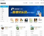 Cocos商店网页版store.cocos.com来袭