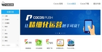 40家公司入驻cocos商店支持移动游戏开发