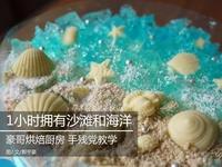 豪哥烘焙厨房 1小时制作海洋沙滩蛋糕