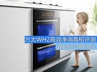 方太WH2消毒柜评测 餐具的健康之家
