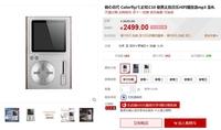 播放器新选择  Colorfly C10仅售2499