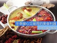 冬季暖心又暖胃的美食利器 吃货大推荐